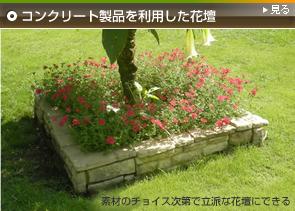 画像 : 枕木で作る花壇の作り方(ベランダ アプローチ キット レンガ 画像 ブログ - NAVER まとめ